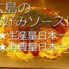 広島は「お好みソース」生産量も消費量も日本一