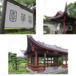 広島市中心にある中国庭園「渝華園(ゆかえん)」