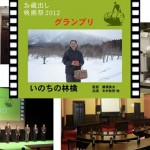 「おしい!映画」を発掘する映画祭